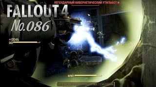 Fallout 4 s 86 Где кнопка Билли