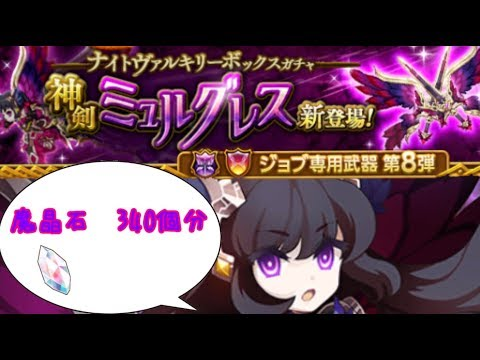 【Sword and Magical Logless】 Night Valkyrie Box Gacha