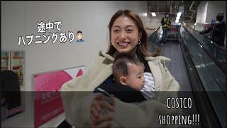 コストコに家族でお出かけ!息子ちゃんもCOSTCOデビュー!