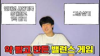 제정신이 아닌 상태로 만든 밸런스 게임 질문의 수준이?!?! +DongDongYee 김동현+