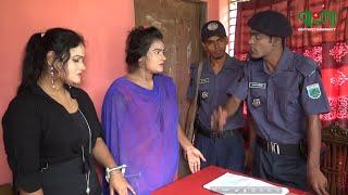 আসামীর সাথে পুলিশ এর বিয়া   মডার্ন  ভাদাইমা   Asamir Sathe Puliser Bia   Modern Vadaima
