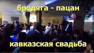 Бродяга пацан) весёлая кавказская свадьба!