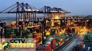 《经济信息联播》 20190508  CCTV财经