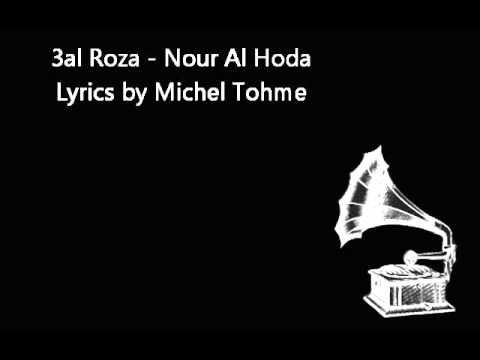 3al Roza   Nour Al Hoda mp3