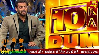 How to play 10 ka Dum with Salman Khan   see full video to know the full PROCESS
