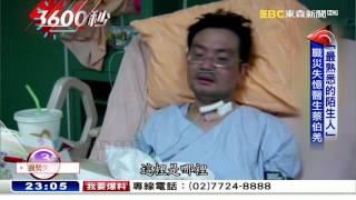 開刀房內昏倒 外科醫生爭執災賠償 【3600秒】