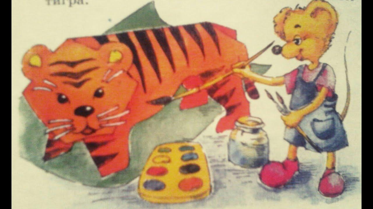 Как из бумаги сделать тигра фото 763