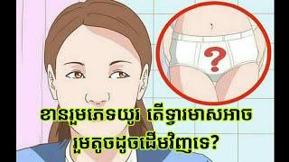 ខានរួមភេទយូរ តើទ្វារមាសអាចរួមតូចដូចដើមវិញទេ?,Cambodia News Today
