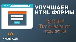 Улучшаем HTML форму №3. Tooltip/Подсказка об ошибке ввода формы