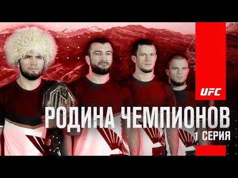 UFC 254 - UFC Russia смотреть онлайн в hd качестве - VIDEOOO