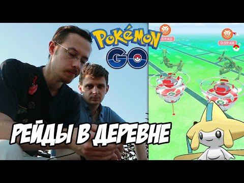 [Pokemon GO] Первая часть исследования Джирачи. Рейд-час по-деревенски