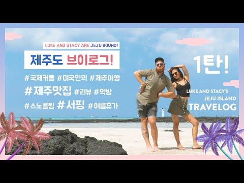제주도, 어디까지 먹어보고 놀아봤니?! 국제커플 미국인의 제주여행 Luke and Stacy are Jeju Bound⎪Travelog#1