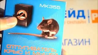 Обзор на отпугиватель крыс и мышей Мастер-Кит MK355