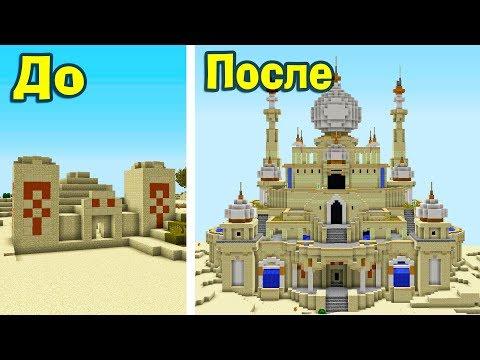 Улучшаем храм в пустыне майнкрафт! - №2 версия 1.14