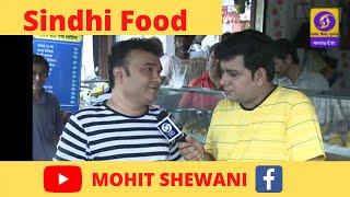Sindhi Food - Journey of Sant Hirdaram Nagar by Mohit shewani