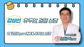 9/15(화) pm12:30 라이브 방송/갑상선 유두암…