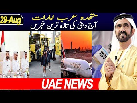Emirates Airline | UAE School | Dubai News Today | Breaking News Today | UAE News