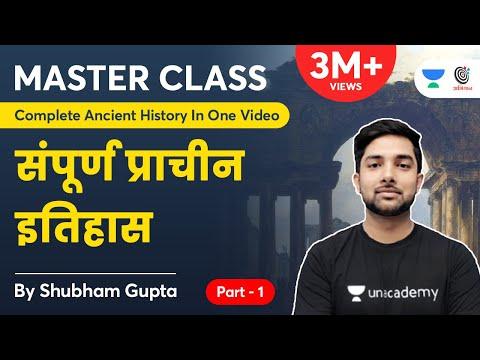 Complete Ancient History In 1 Video | सम्पूर्ण प्राचीन इतिहास | Part 1 | Master Class| Shubham Gupta