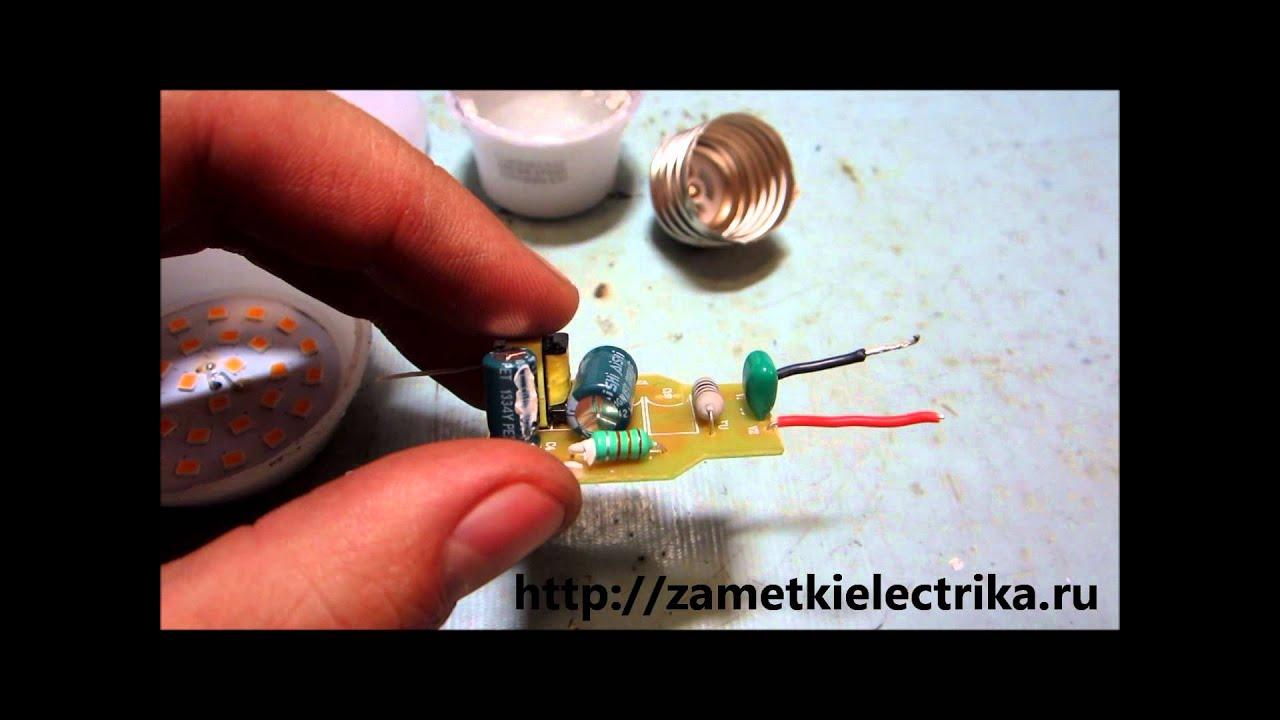 Устройство светодиодной лампы EKF
