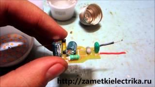 видео Устройство светодиодных ламп на 220в и схема включения