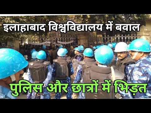 Allahabad University: छात्रों और पुलिस के बीच भिड़त, देखें वीडियो