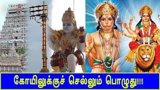 கோயிலுக்குச் செல்லும் பொழுது!! | Procedure of Worship | How to go to Temple | Britain Tamil Bhakthi