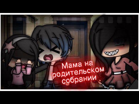 Мама на родительском собрании прикол (к первому сентября) •|Gacha Life|• (гача лайф) Meme на русском