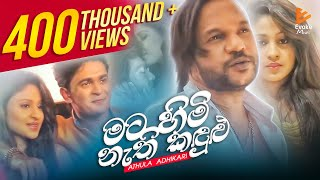 Mata Himi Nathi Kandulu Official Music Video - Athula Adhikari