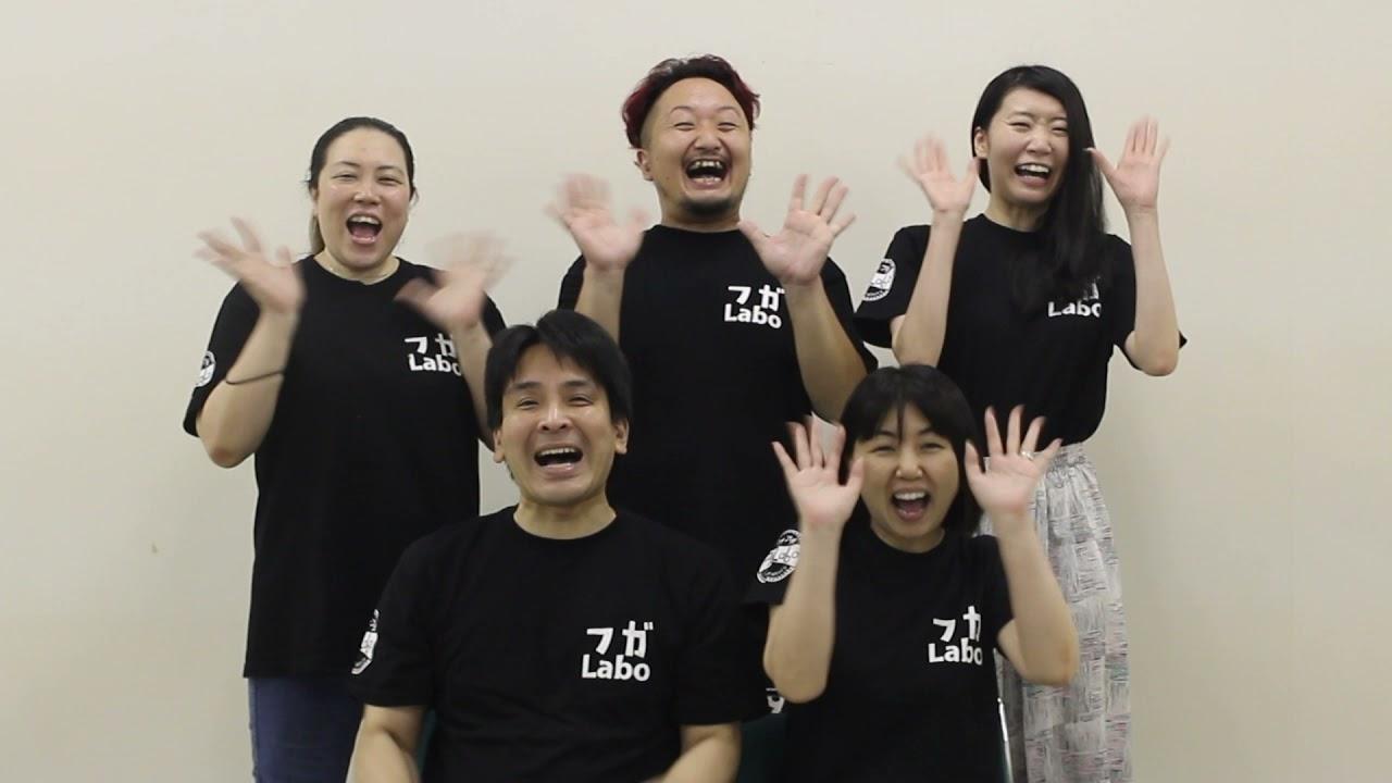 【予告動画】フガフガLaboratory第14回研究発表会「マルチダ」
