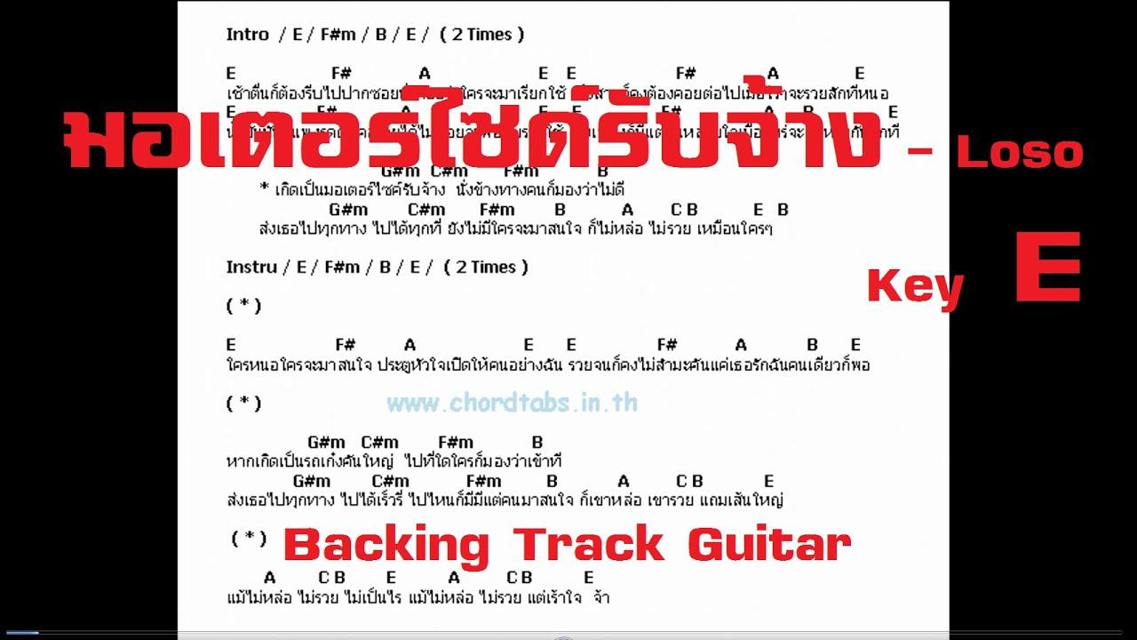 มอเตอร์ไซด์รับจ้าง  E - Backing Track Guitar + คอร์ด