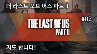 더 라스트 오브 어스 파트 II, 저도 합니다! #02 : 하아...
