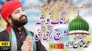 vuclip Nosho pak Manqbat || 2107 || New Album Of Usman Qadri