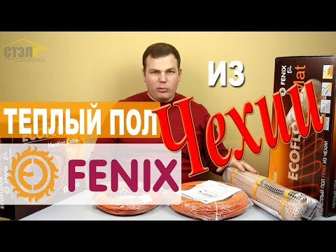 Теплый пол Fenix (Чехия). Как выбрать? Обзор продукции чешского бренда.