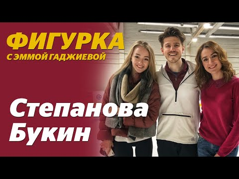 Костюм от Юдашкина, ЧМ, как обыграть французов - Степанова и Букин в Фигурке | Sport24