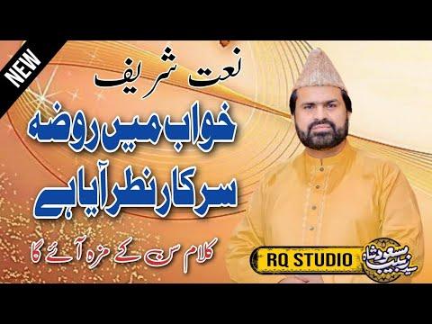Syed zabeeb masood best naat (Khwab Man Roza e Sarkar Nazar ayaa Ha )
