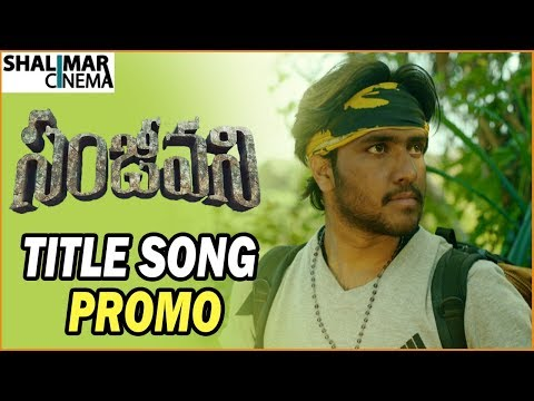 Sanjeevani Movie Title Song Promo || Sanjeevani Movie Video Songs || Anuraag, Mohan, Amogh, Tanuja