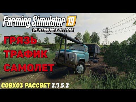 Farming Simulator 19 Совхоз Рассвет - Мини обновление
