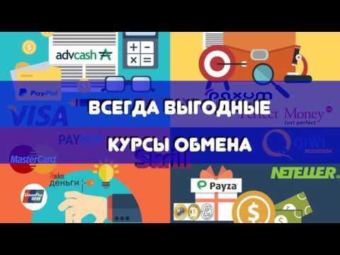 Надёжные обменники - Go&Change
