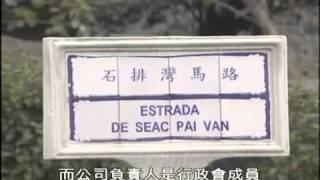 澳廣視 -- 團體促政府交代路環石礦場批給 ( 2012/02/22 )
