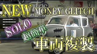 【GTA5】オンライン/NEW SOLO MONEY GLITCH 車両複製/1.54/PS4/PS5