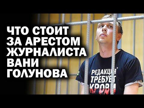 Что стояло за арестом Ивана Голунова /  #ЗАУГЛОМ #Колокольцев #Путин  #Собянин #Медведев #Хабенский