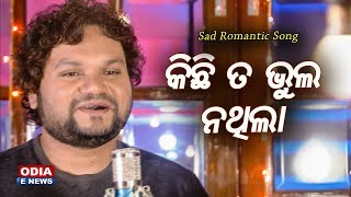 Kichhi Ta Bhul Nathila - A Sad Romantic Song by Humane Sagar | Music - Asad Nizam