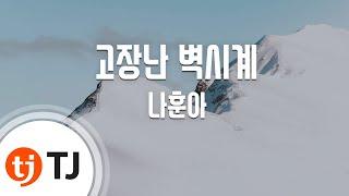 Tj노래방 고장난벽시계 나훈아 Na Hoon A Tj Karaoke