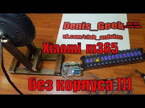 Электро самокат Xiaomi M365 без корпуса , начинка и подключение