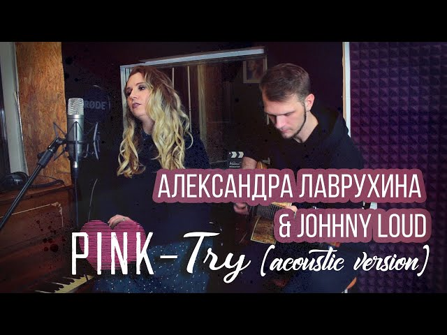 Александра Лаврухина & Johnny Loud - Try (Pink acoustic cover)