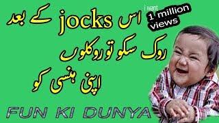 Latest funny joke of 2019 in  Urdu (fun ki dunya)