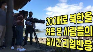 200배 천체망원경으로 북한풍경을 처음 본 사람들의 생…