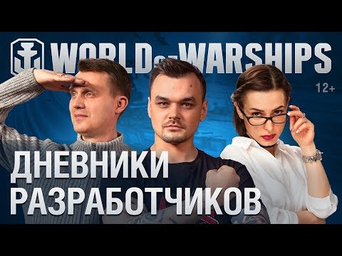 Дневники Разработчиков 0.8.2 | World of Warships