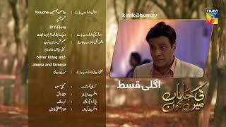 Ki Jaana Mein Kaun #07 Promo HUM TV Drama