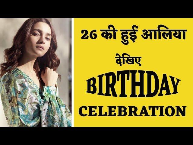 Alia Bhatt के Birthday पर Ranbir Kapoor का खास तोहफ़ा| Mahesh Bhatt|  Karan Johar, Ayan Mukerji